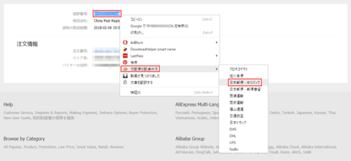 AliExpress_China Post _Tracking _0004.png