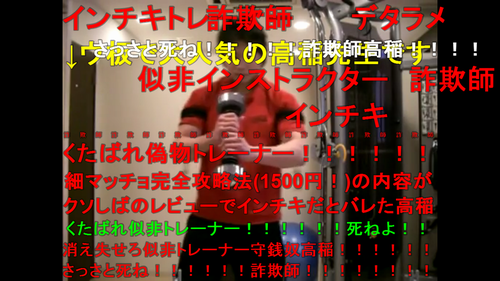 MuscleWatching_takaine_comment.png