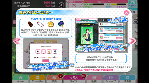 lovelive-sif_osanpo3_setsumei.png