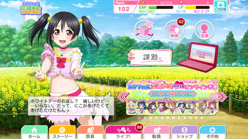 whiteday_nico.png